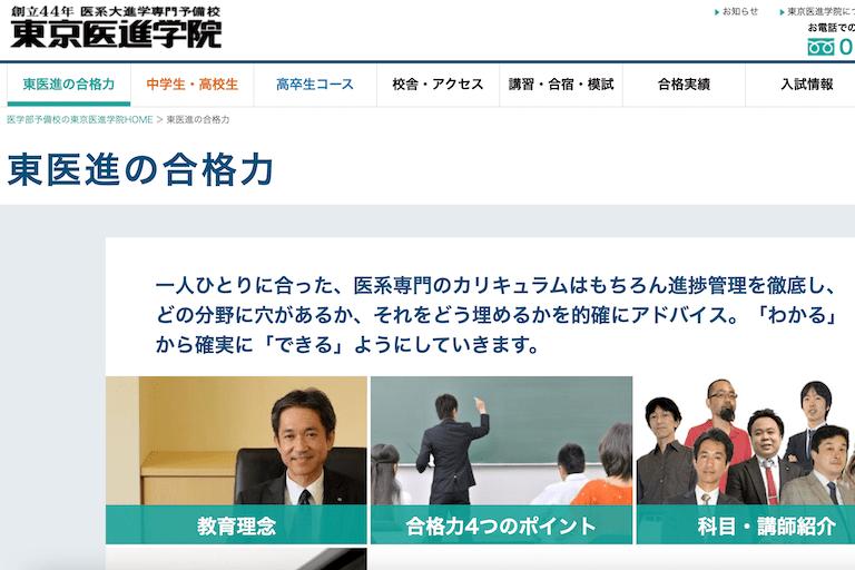 三鷹駅周辺の医学部予備校と言えば「東京医進学院」