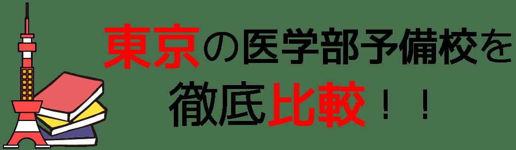 東京の医学部予備校を徹底比較!!